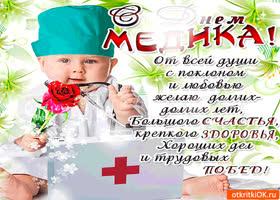 Открытка с днём медика - поздравляю от души с поклоном
