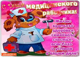 Открытка с днём медика - желаю крепкого здоровья