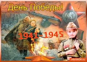 Открытка с днём победы 1941-1945