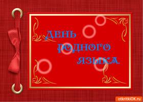Открытка с днём родного русского языка поздравляю