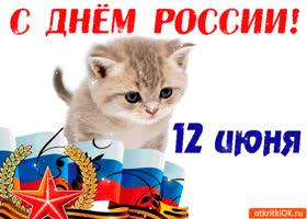 Картинка с днём россии 12 июня открытка вам