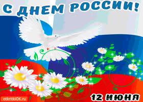 Картинка с днём россии 12 июня открытку вам дарю