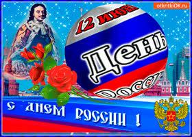 Открытка с днём россии 12 июня