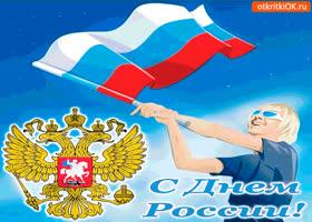 Открытка с днём россии дорогие мои друзья