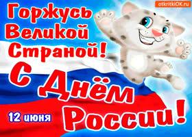 Открытка с днём россии - горжусь великой страной