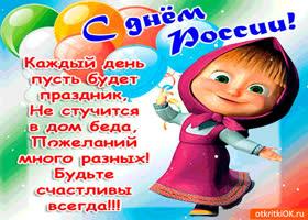 Открытка с днём россии - каждый день пусть будет праздник