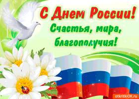 Открытка с днём россии - мира и благополучия вам
