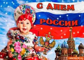 Открытка с днём россии мои дорогие друзья. поздравляю!