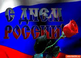 Картинка с днём россии - мы любим нашу страну