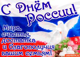 Открытка с днём россии - счастья и благополучия вашим семьям