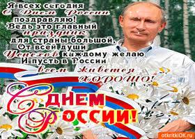 Открытка с днём россии я всех сегодня поздравляю