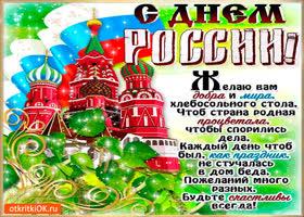 Картинка с днём россии - желаю вам добра и мира