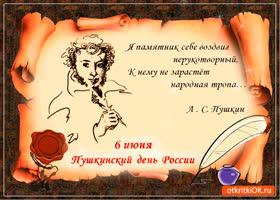 Картинка с днём русского языка открытка
