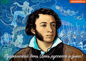 Картинка с днём русского языка