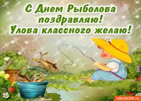 Открытка с днём рыбака поздравляю - улова классного желаю