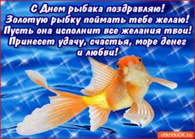 Картинка с днём рыбака поздравляю - золотую рыбку тебе желаю