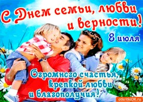 Картинка с днём семьи, любви и верности - огромного счастья вам