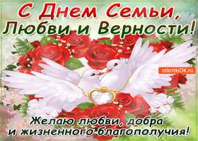 Открытка с днём семьи, любви и верности - желаю любви, добра и благополучия