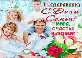 Открытка с днём семьи - мира и любви желаю