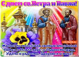 Картинка с днём св. петра и павла - желаю удачи и мира
