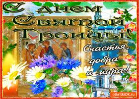 Открытка с днём святой троицы - мира, добра и счастья
