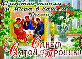 Открытка с днём святой троицы - мира и счастья в вашем доме