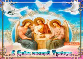Картинка с днём святой троицы поздравление