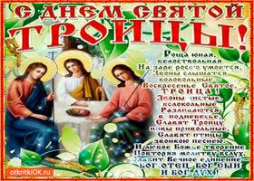 Открытка с днём святой троицы стихи