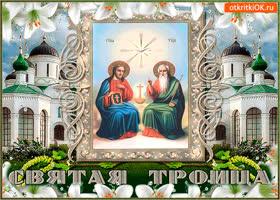 Картинка с днём святой троицы - всего самого доброго тебе