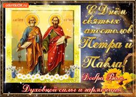 Картинка с днём святых апостолов петра и павла открытка