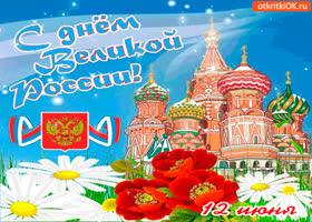 Картинка с днём великой россии 12 июня