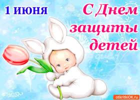 Открытка с днём защиты детей 1 июня поздравляю