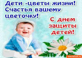 Открытка с днём защиты детей - счастья вашему цветочку