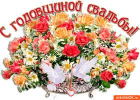 Открытка с годовщиной свадьбы хочу поздравить я тебя