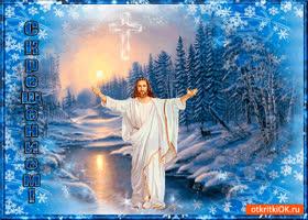 Картинка с господним крещением