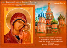 Открытка с казанской иконой божией матери!