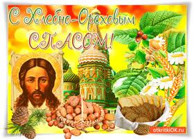 Картинка с хлебно-ореховым спасом - желаю здоровья вам!