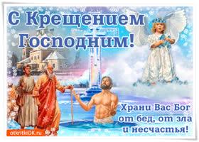 Открытка с крещением господним храни вас бог от бед