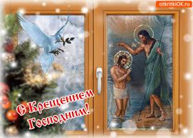 Картинка с крещением господним открытка