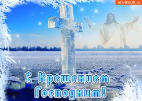 Открытка с крещением господним вас сердечно поздравляю