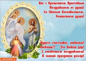 Картинка с крещением открытка стихи