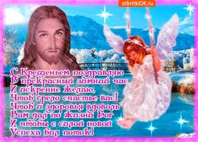 Открытка с крещением поздравляю, тепла в душе тебе желаю