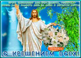 Картинка с крещением всех поздравляю, радость вам желаю