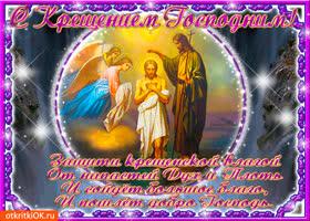 Открытка с крещенским господним праздником тебя