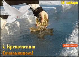 Открытка с крещенским сочельником 18 января