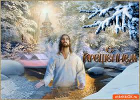 Открытка с крещением 19 января открытка