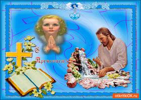 Картинка с крещением 19 января поздравляю