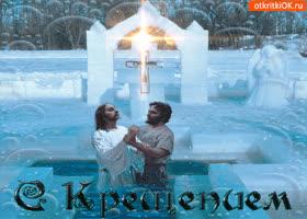Открытка с крещением господним