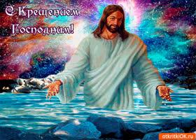Картинка с крещением господним великого