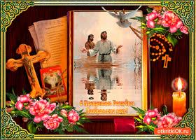 Открытка с крещением господня поздравляю
